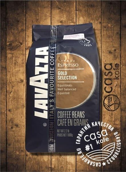 кофе Lavazza Gold Selection (Лавацца Голд Селекшн) в зернах 1кг (от 6кг) - фото 4869
