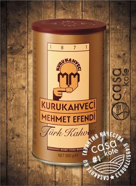 турецкий кофе Mehmet Efendi (Мехмет Эфенди) молотый 500гр
