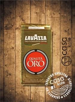 Lavazza Qualita ORO (Лавацца Квалита ОРО) молотый 250гр