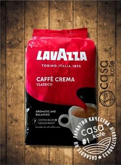 кофе Lavazza Caffe Crema Classico (Лавацца Кафе Крема Классико) в зернах 1кг