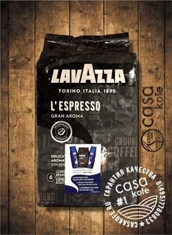 кофе Lavazza Espresso Gran Aroma (Лавацца Эспрессо Гран Арома) в зернах 1000гр