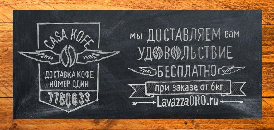 купить кофе с идеальной доставкой по Москве