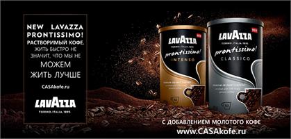 кофе Lavazza растворимый