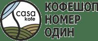 CASAkofe - кофешоп номер один - доставка кофе на дом и офис