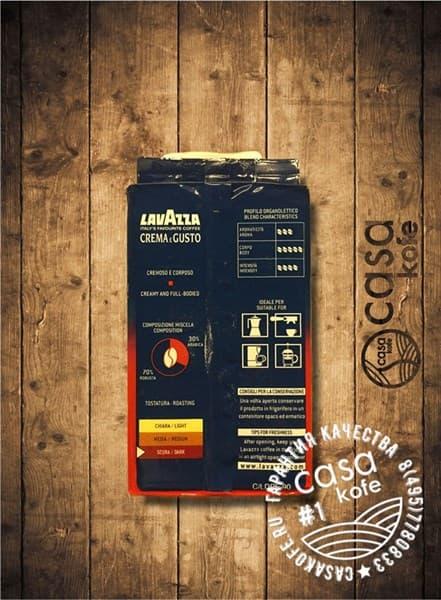 Lavazza Crema e Gusto (Лавацца Крема Густо) молотый 250гр