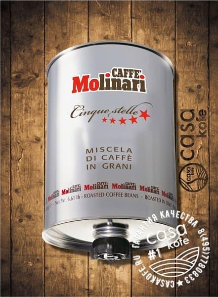 кофе Molinari Cinque Stelle (Молинари 5 звезд) в зернах 3 кг