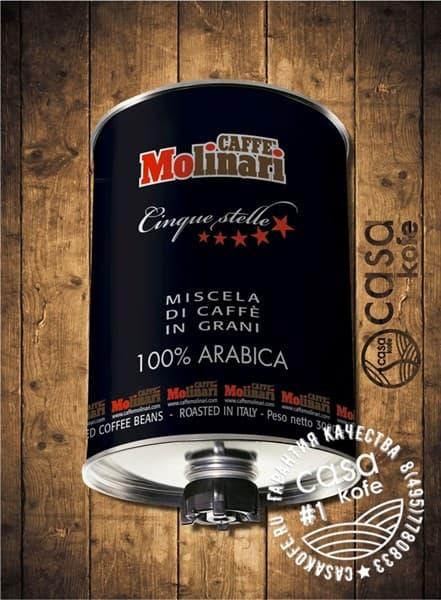 кофе Molinari Cinque Stelle 100% arabica (Молинари 5 звезд Арабика) в зернах 3кг