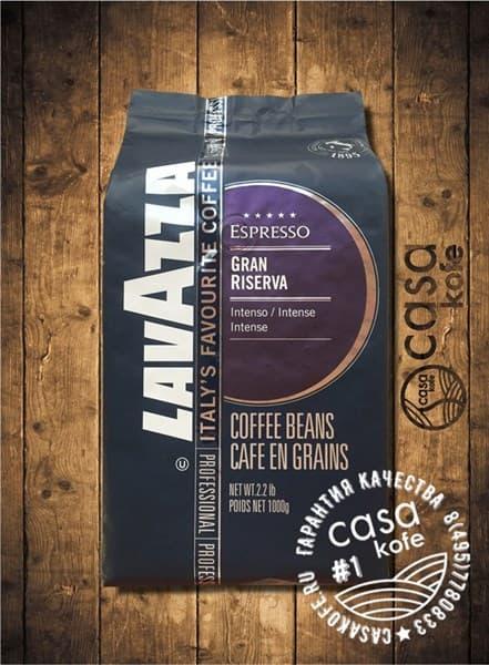 кофе Lavazza Gran Riserva (Лавацца Гран Ризерва) в зернах 1кг