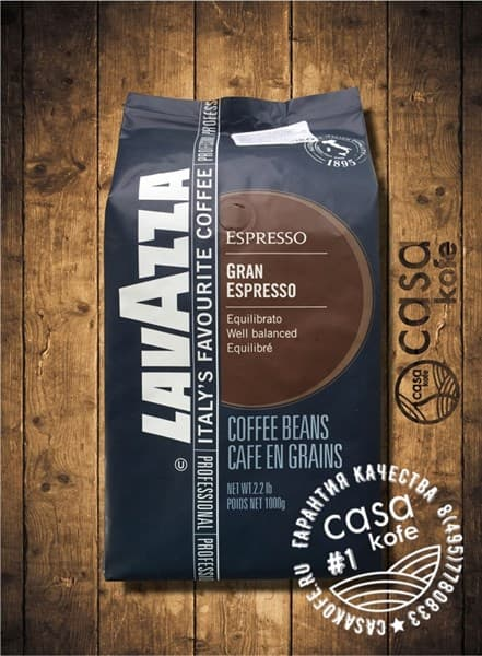 кофе Lavazza Grand Espresso (Лавацца Гранд Эспрессо) в зернах 1кг