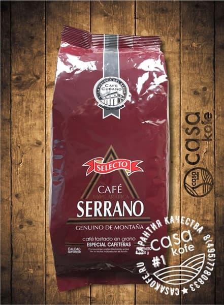 кофе SERRANO Selecto в зернах 1кг