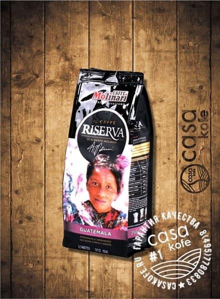 кофе Molinari Guatemala (Молинари Гватемала) молотый 250гр