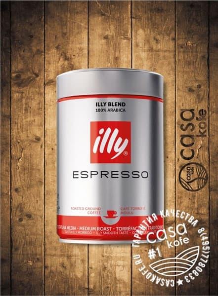кофе ILLY Espresso (ИЛЛИ Эспрессо) молотый средней 250гр
