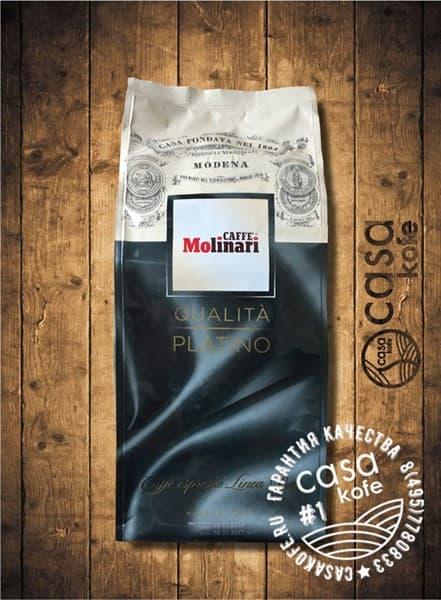 кофе Molinari Platino (Молинари Платино) в зернах 1кг - фото 4649