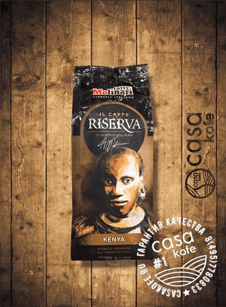 кофе Molinari Riserva Kenya (Молинари Кения) в зернах 250гр - фото 4651