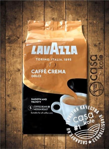 кофе Lavazza Caffe Crema Dolce (Лавацца Кафе Крема Дольче) в зернах 1кг