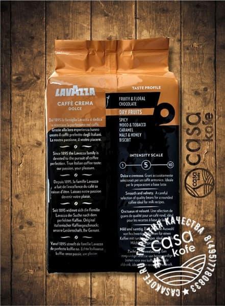 кофе Lavazza Caffe Crema Dolce (Лавацца Кафе Крема Дольче) в зернах 1кг в новом дизайне