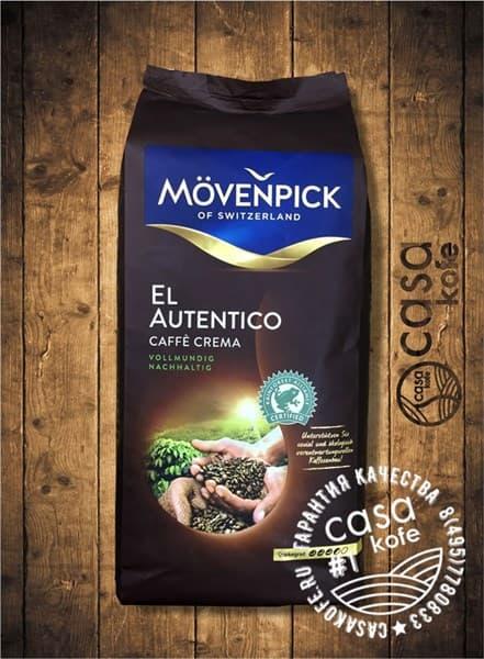 кофе Movenpick El Autentico (Мовенпик Эль Аутентико) в зернах 1кг