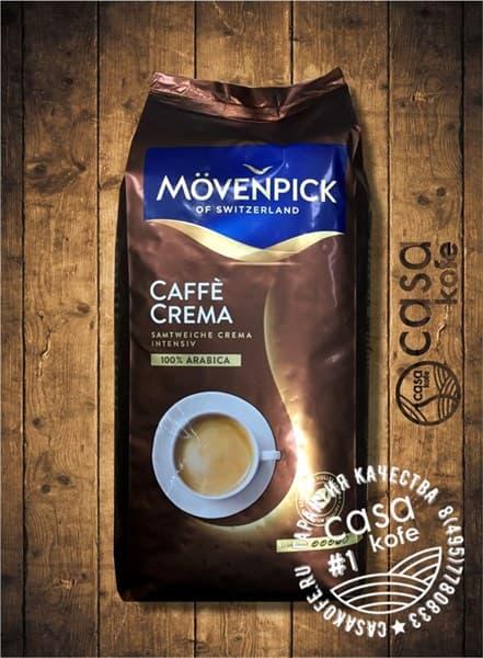 кофе Movenpick Caffe Crema (Мовенпик Кафе Крема) в зернах 1кг