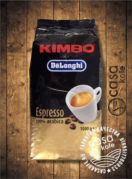 кофе KIMBO Espresso 100% Arabica (Кимбо Эспрессо 100% Арабика) в зернах 1кг