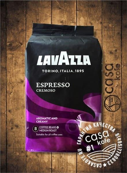 кофе Lavazza Espresso Cremoso (Лавацца Эспрессо Кремосо) в зернах 1кг