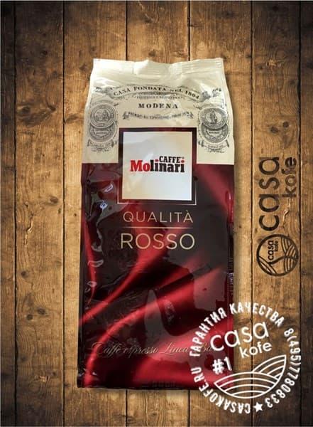 кофе Molinari Rosso (Молина Россо) в зернах 1кг - фото 4836