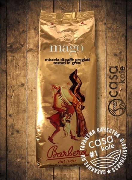 кофе Barbera Mago (Барбера Маго) в зернах 1кг