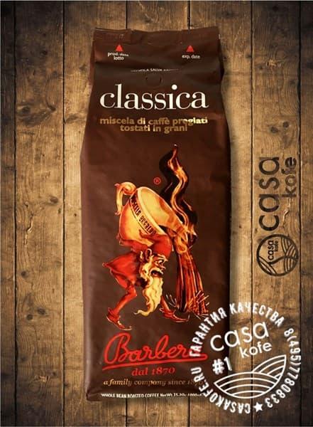 кофе Barbera Classica (Барбера Классика) в зернах 1кг