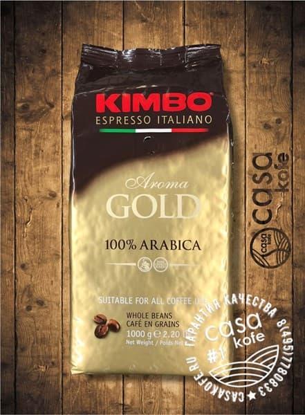 кофе KIMBO Aroma Gold 100% Arabica (Кимбо Арома Голд Арабика) в зернах 1кг