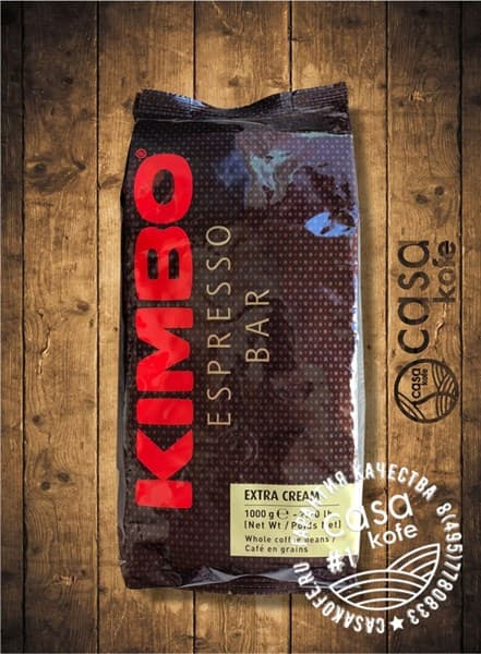 кофе KIMBO Extra Cream (Кимбо Экстра Крем) в зернах 1кг
