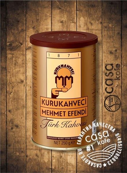 кофе Mehmet Efendi (Мехмет Эфенди) молотый 250гр