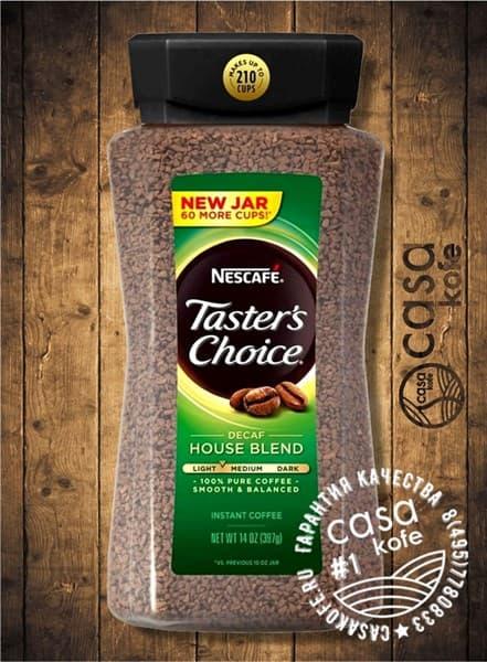 Tasters Choice Decaf (Тестер Чойс Хаус Декаф) 397гр, США