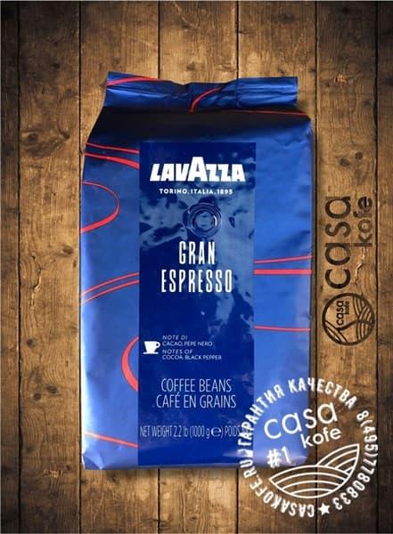 Lavazza Gran Espresso 1кг