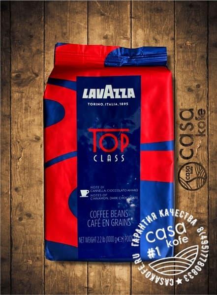 Lavazza Top Class (Лавацца Топ Класс) в зернах 1кг