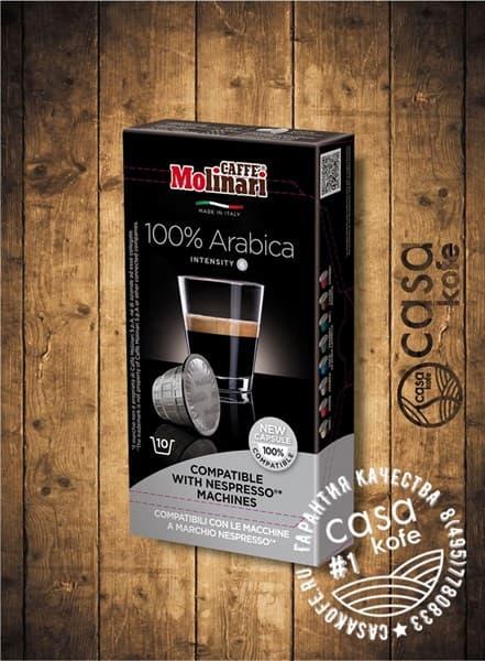 кофе Molinari в капсулах 100% Arabica 10 капсул