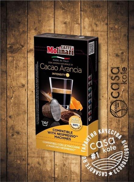 кофе Molinari Orange-Chocolate (Апельсин-Шоколад) 10 капсул nespresso