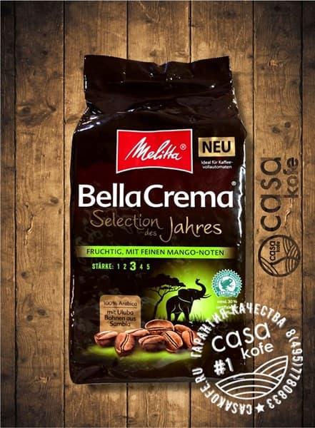 Melitta Bella Crema Selection Des Jahres (Мелитта Ярис Селекшин) в зернах
