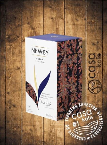 NEWBY Assam (Ассам) 25 пакетиков чай черный 50гр
