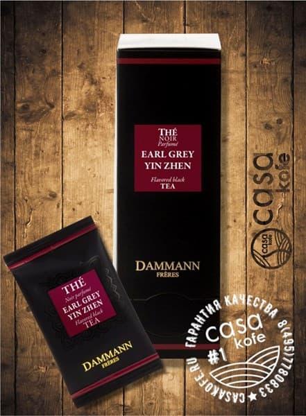 чай Dammann Earl Grey Yin Zhen (Эрл Грей) 24 пакетика черный