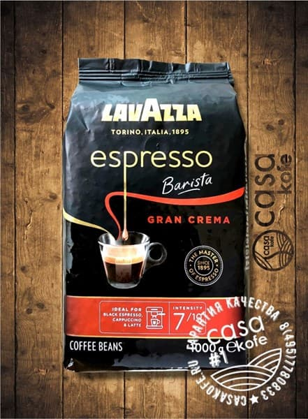 кофе Lavazza Espresso Gran Crema Barista зерно 1кг