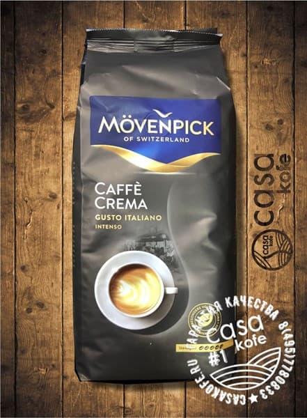 Movenpick Caffe Crema Gusto Italiano 1 кг в зернах