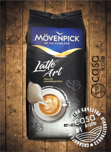 Movenpick Latte Art в зернах 1 кг