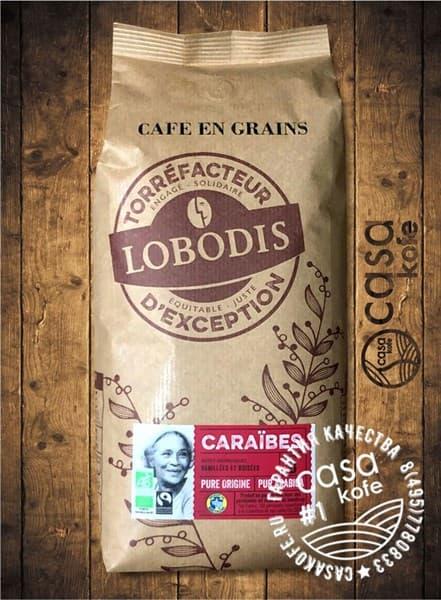 Lobodis Caraibes (Лободис Карибы) в зернах 1кг