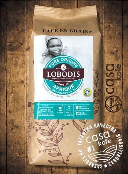 Lobodis Afrique (Лободис Африка) в зернах 1кг
