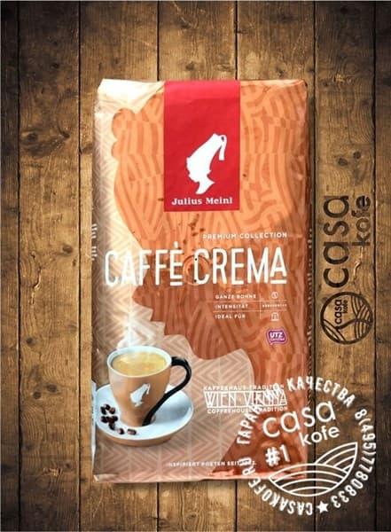 Julius Meinl Caffe Crema Premium Collection (Юлиус Майнл Кафе Крема Премиум) кофе в зернах 1кг