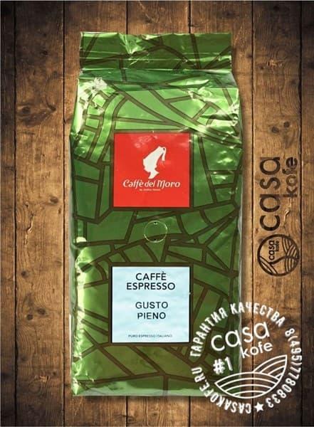 Caffe del Moro Gusto Pieno (Каффе дель Моро Густо Пиено) в зернах 1кг
