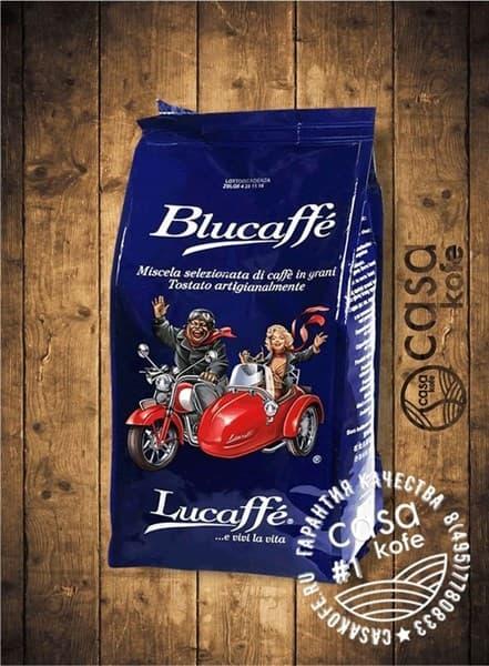 Lucaffe Blucaffe (Люкафе Блюкафе) кофе в зернах 700гр