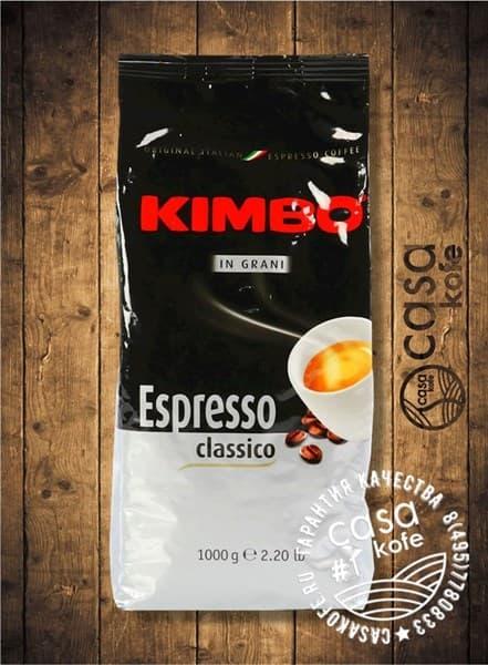 KIMBO Espresso Classico в зернах 1кг