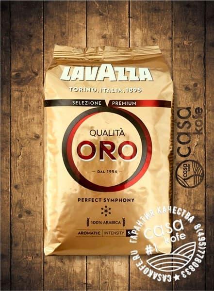 Lavazza Qualita ORO (Лавацца Оро) в зернах 1кг