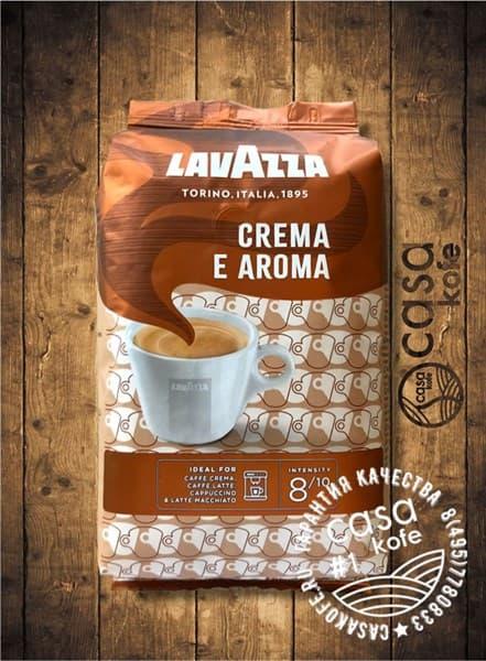 LAVAZZA CREMA AROMA кофе в зернах 1кг