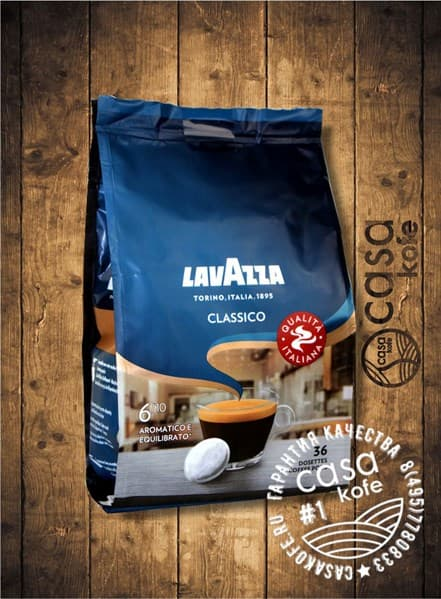 Lavazza Classico кофе в чалдах Senseo, 36 чалд